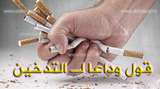 كيف تتوقف عن التدخين بوصفات طبيعية ؟؟ اليك هذه الطرق والوصفات الطبيعية للتخلص من التدخين ! بإذن الله تعالى