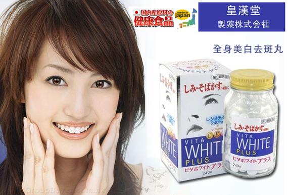 Thuốc trị nám làm trắng da Vita White Plus hộp 240 viên