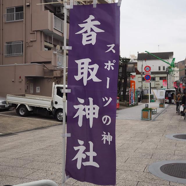 亀戸 香取神社 スポーツの神