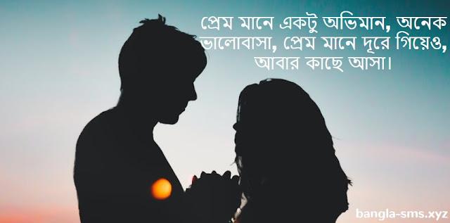 Bengali Love