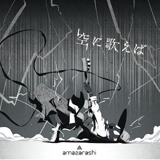 空に歌えば-歌詞-amazarashi
