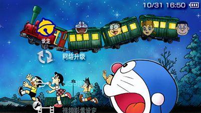 Free Psp Theme Doraemon Psp Theme Download