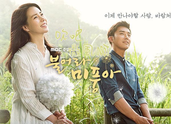 《2016韓劇 吹吧,微風啊》韓國電視劇 劇情&人物介紹~孫浩俊、林智妍