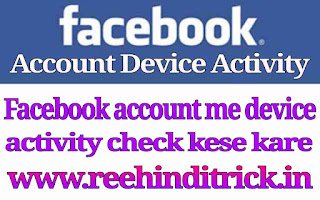 Facebook account device activity check kese kare 1