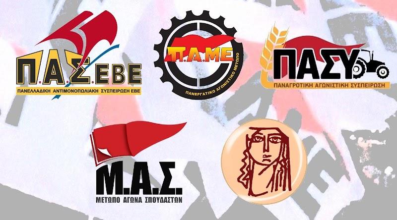Π.Α.ΜΕ-Ο.Γ.Ε.-ΠΑΣΕΒΕ:Όλοι στη Συγκέντρωση Τρίτη 8 Μάρτη Παγκόσμια Ημέρα της Γυναίκας 6.30 μ.μ. στα Προπύλαια. Αγώνας για ζωή χωρίς φτώχεια, ανεργία, ιμπεριαλιστικούς πολέμους, προσφυγιά