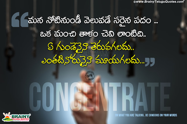 best telugu quotes about talking, power of word quotes in telugu, concentrate on talking in telugu