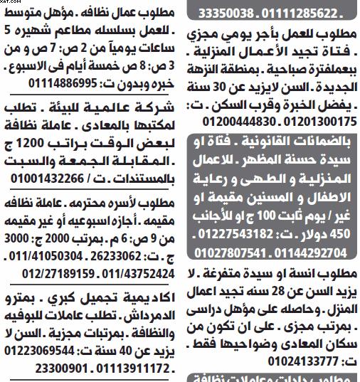 gov-jobs-16-07-28-04-28-02