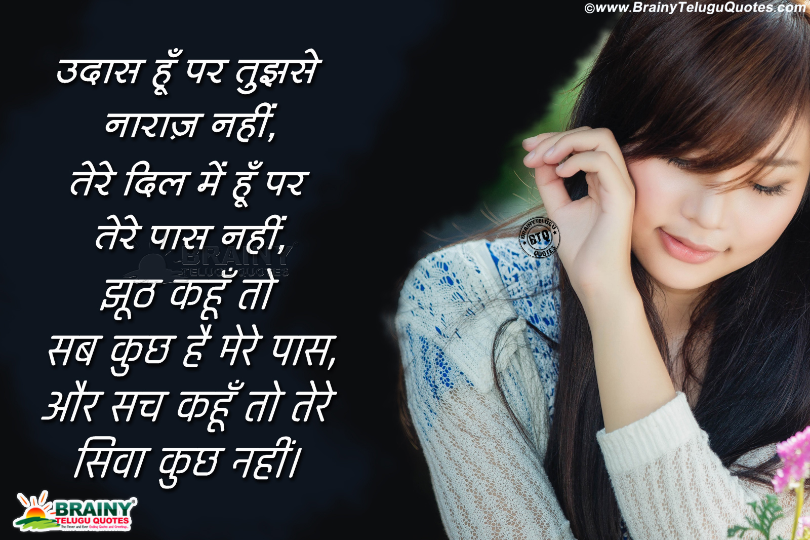 Hindi Alone Sad Love Quotations And Messages Online With Girl Hd Wallpapers Brainyteluguquotes Comtelugu Quotes English Quotes Hindi Quotes Tamil Quotes Greetings