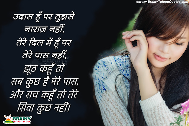 Hindi Alone Sad Love Quotations And Messages Online With Girl Hd