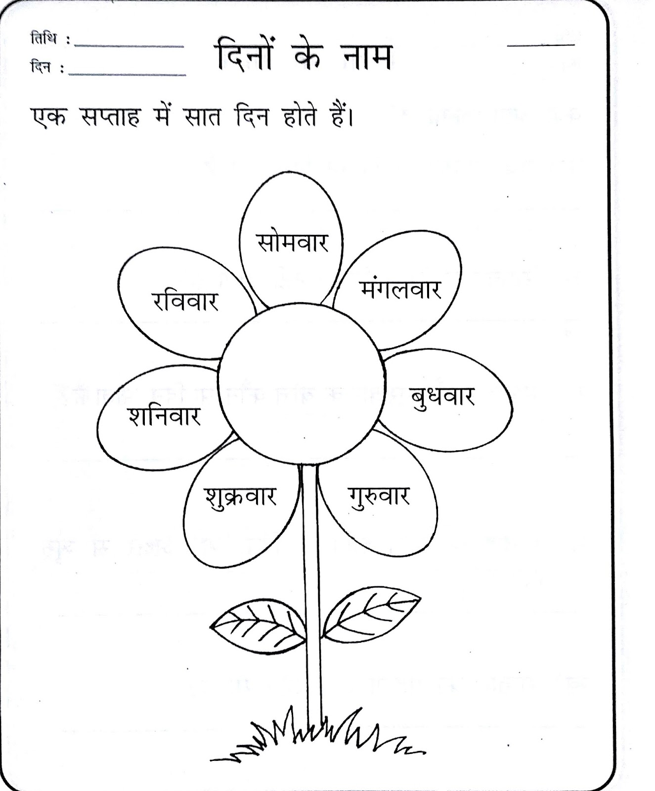 Hindi Worksheets Grade 1   Printable Worksheets and Activities for  Teachers [ 1600 x 1325 Pixel ]