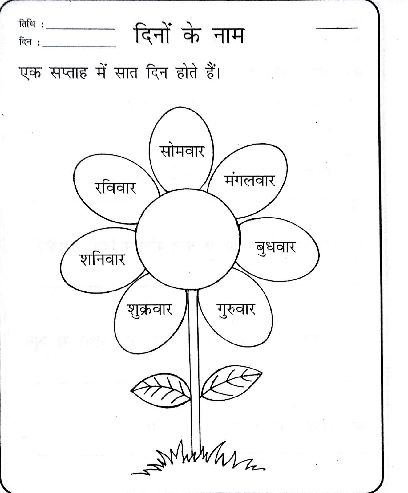 medium resolution of Hindi Worksheets Grade 1   Printable Worksheets and Activities for  Teachers