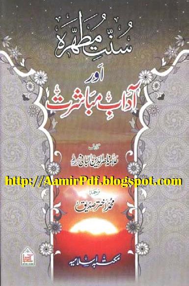 Adaab e mubashrat download pdf book.