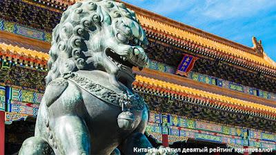 Китай выпустил девятый рейтинг криптовалют