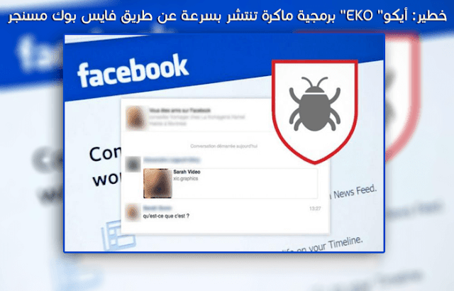 virus,eko,facebook,messenger