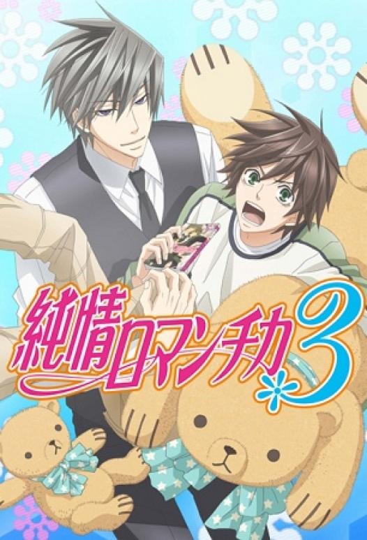 الحلقة 4 Junjou Romantica انمي مترجم قصة عشق