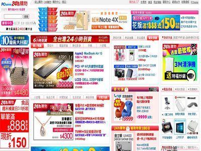 pchome 24小時購物 網購平臺 - 電腦達人小u