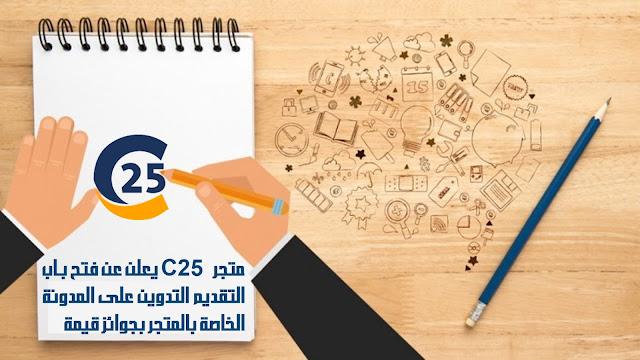متجر C25 يعلن عن فتح باب التقديم التدوين على المدونة الخاصة بالمتجر بجوائز قيمة