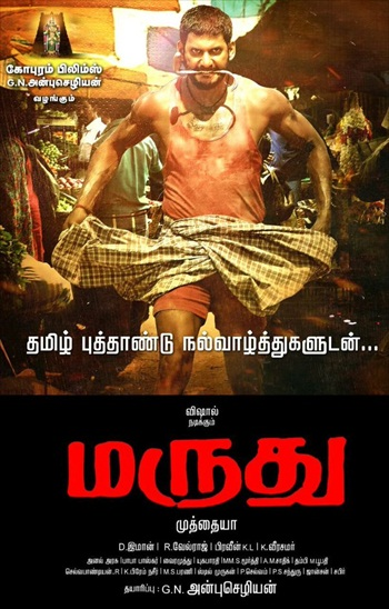 Marudhu 2016 Dual Audio Hindi Movie Download