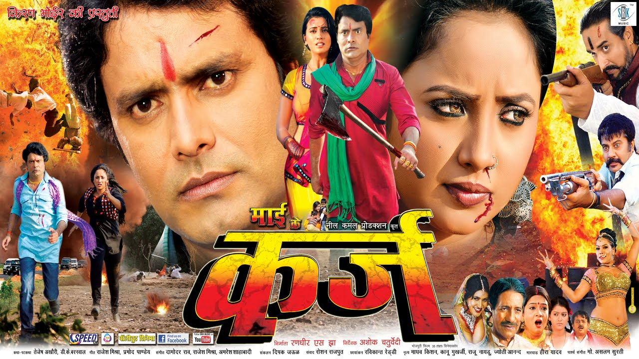 Bhojpuri Movie Mai Ke karz HD Wallpaper - Top 10 Bhojpuri ...