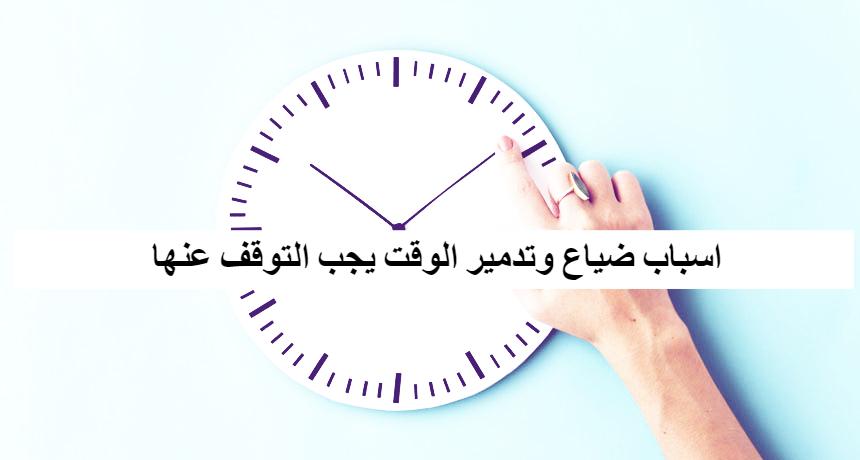 اسباب ضياع وتدمير الوقت يجب التوقف عنها
