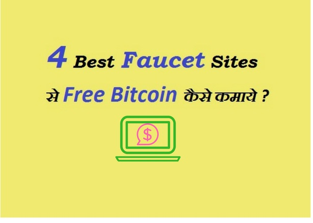 4 Best Bitcoin Faucet List - Free Bitcoin Earn Kaise Kare 2018