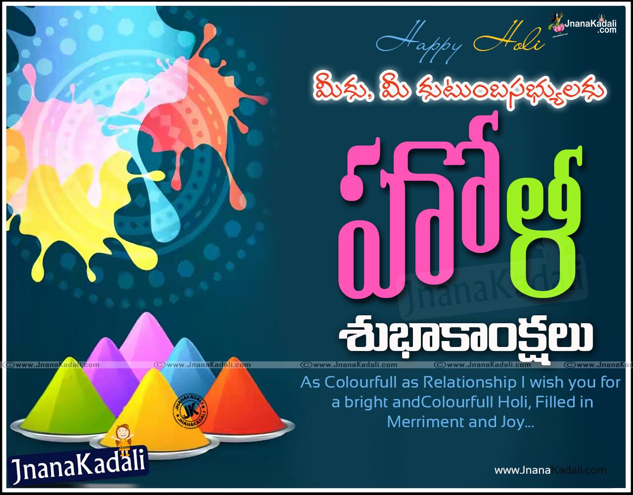 Telugu holi kavithalu poems greetings jnana kadali telugu telugu holi kavithalu holi telugu poems holi telugu greetings holi telugu wishes m4hsunfo