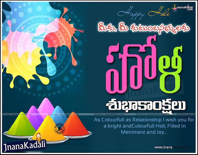 Telugu Holi Kavithalu - Holi telugu poems - Holi telugu greetings - Holi telugu wishes - Holi telugu pictures - Holi telugu photoes - Holi telugu HD wallpapers - Holi Telugu sms text messages - Telugu Holi Greetings With ShriKrishna - Best Telugu HOli Greetings with Hindu God wallpapers - Beautifu Telugu Holi Greetings with quotations - Telugu Holi kavitalu messages - Happy Holi Greetings in telugu - Best Holi Greetings wallpapers in telugu - Famous Telugu holi greetings wallpapers wishes sms whatsapp messages for friends - Happy Holi Telugu Greetings Wallpapers Quotations - New Telugu Holi Quotations kavitalu - Telugu Holi Greetings with Sri Krishna images for friends - Beautiful Holi Greetings wishes in telugu - Nice Holi Wallpapers in telugu - Best Telugu Holi Quotes - Best Telugu Holi Greetings wishes quotes wallpapers.
