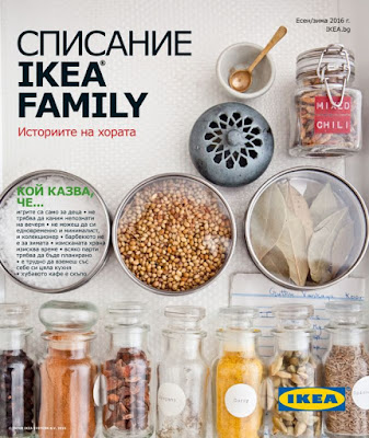 http://onlinecatalogue.ikea.com/BG/bg_BG/Family-Magazine-Autumn-Winter-2016/pages/1