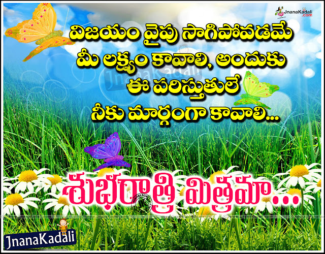 Good night telugu quoations, Nice telugu good night quotes, Best telugu good night quotations, telugu kavithalu, Best telugu face book quotations, best telugu good night sms, Awesome telugu good night quotations, beautiful good night thoughts for friends.