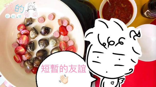 我的餐桌.好料理-香腸蛤蜊蕃茄義大利麵