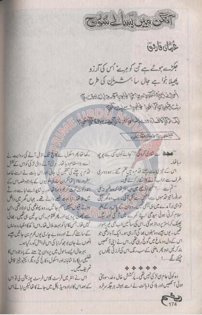 Aangan me basa le suraj novel by Usman Farooq Online Reading
