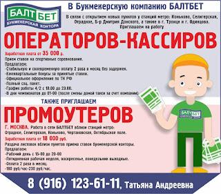 """В Букмекерскую компанию """"БАЛТБЕТ"""" требуются работники"""