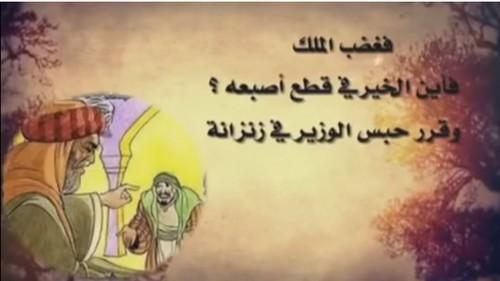 قصة كله خيــــــــر :الوزير و الملك