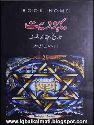 Judaism History, Confessions, Philosophy in Urdu