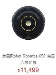 iROBOT 650 掃地機器人