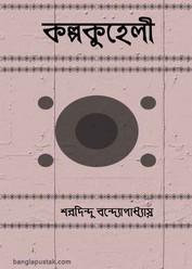 কল্পকুহেলী-শরদিন্দু বন্দ্যোপাধ্যায়