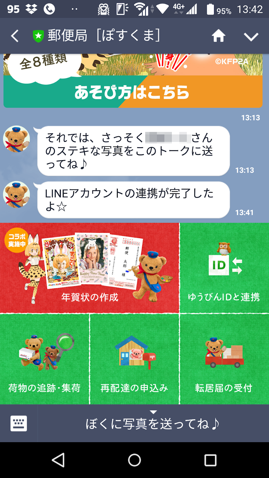 郵便 局 から 通知 Line