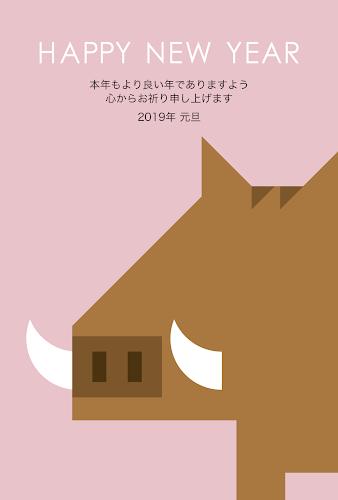 猪のシンプル年賀状(亥年)