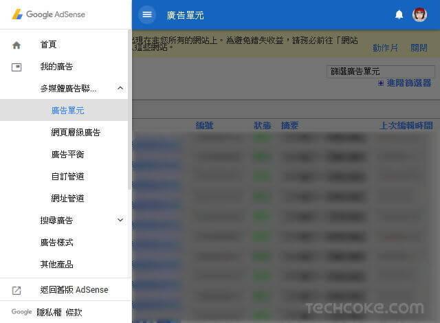 Google AdSense 相符內容,Blogger 安裝 AdSense 相關文章廣告_101