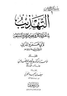 حمل التهذيب لما تفرد به كل واحد من القراء السبعة - أبو عمرو الداني pdf