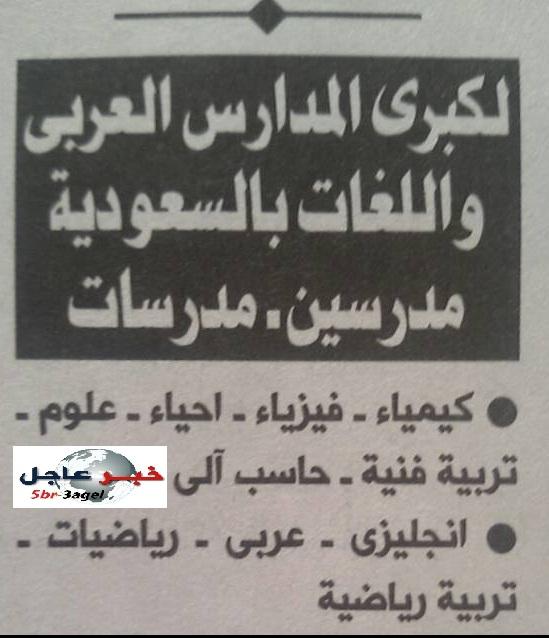 """لكبرى المدارس بالسعودية """" مدرسين ومدرسات """" لجميع التخصصات منشور بالاهرام والتقديم الكترونى"""