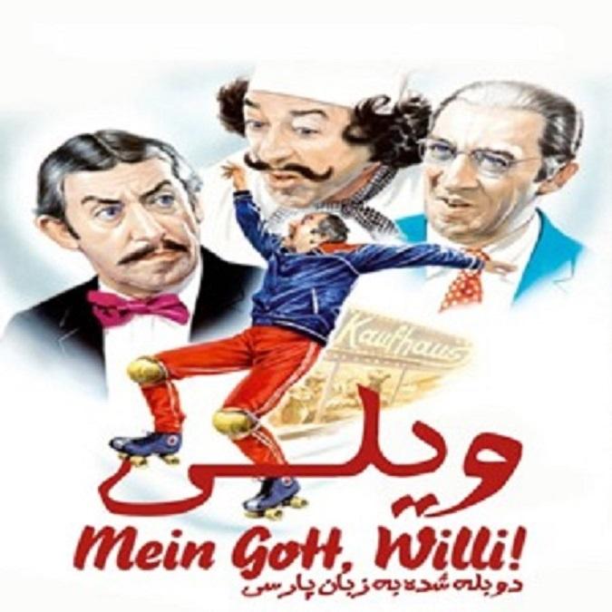 فیلم دوبله: دیدی در خدای من ویلی ! (1980) Mein Gott, Willi
