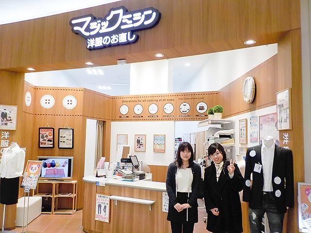 今日のemifullist: 「洋服のお直し マジックミシン」(3/13,14)
