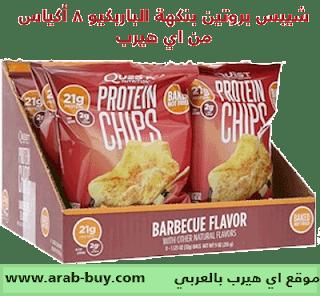 شيبس بروتين بنكهة الباربكيو 8 أكياس من اي هيرب