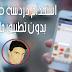 اكتشف خدعة استخدام دردشة فيسبوك بدون تطبيق ماسنجر