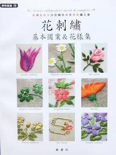 японская книга по вышивке с дизайнами разных авторов
