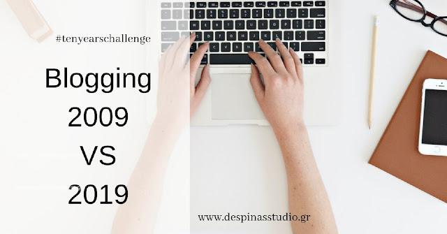 Blogging 2009 VS Blogging 2019 #tenyearschallenge