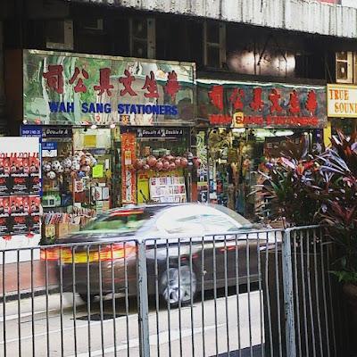 香港老店: 百寶文具店 - 華生文具公司