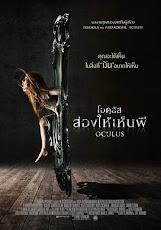 oculus (2013) ส่องให้เห็นผี