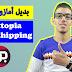 شرح موقع lettopia الذي يسهل عليك كثيرا الدروب شيبينغ dropshipping ويعطيك 10$ هدية التسجيل